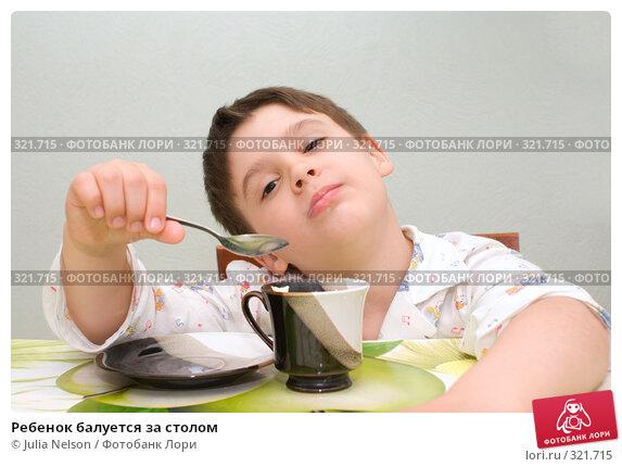 Ребенок балуется за столом, фото № 321715, снято 7 июня 2008 г. (c) Julia Nelson / Фотобанк Лори