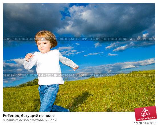 Ребенок, бегущий по полю, фото № 332019, снято 15 июня 2008 г. (c) паша семенов / Фотобанк Лори