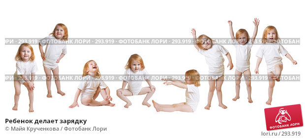 Ребенок делает зарядку, фото № 293919, снято 29 марта 2008 г. (c) Майя Крученкова / Фотобанк Лори