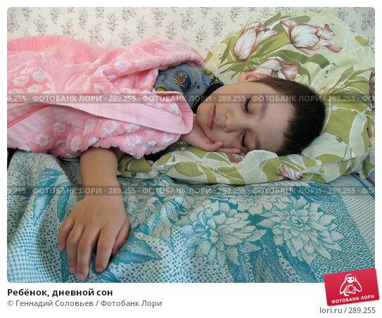 Ребёнок, дневной сон, фото № 289255, снято 20 апреля 2008 г. (c) Геннадий Соловьев / Фотобанк Лори