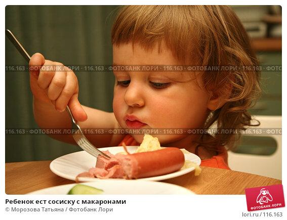 Ребенок ест сосиску с макаронами, фото № 116163, снято 6 апреля 2007 г. (c) Морозова Татьяна / Фотобанк Лори