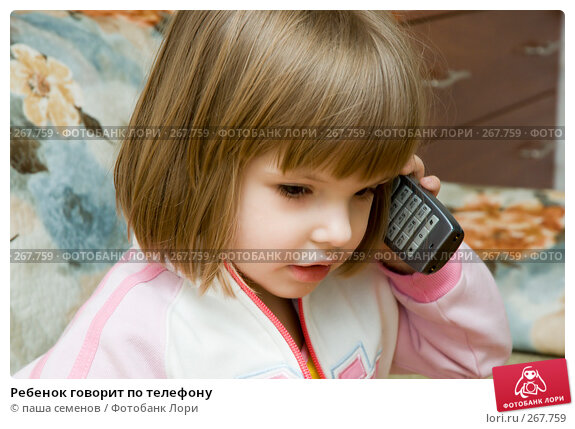 Ребенок говорит по телефону, фото № 267759, снято 12 апреля 2008 г. (c) паша семенов / Фотобанк Лори