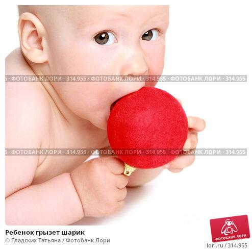 Ребенок грызет шарик, фото № 314955, снято 25 мая 2007 г. (c) Гладских Татьяна / Фотобанк Лори