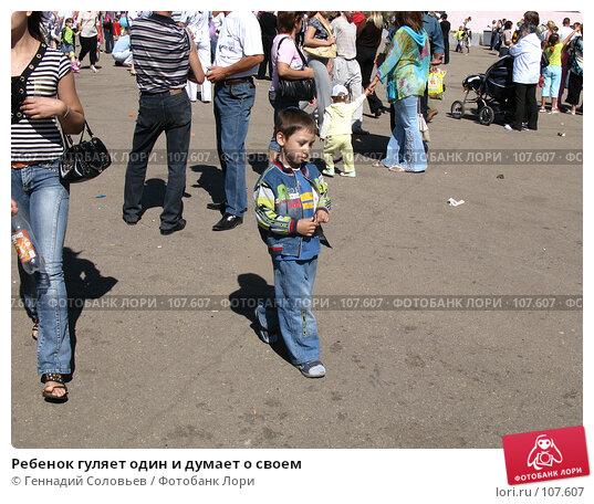 Ребенок гуляет один и думает о своем, фото № 107607, снято 25 августа 2007 г. (c) Геннадий Соловьев / Фотобанк Лори