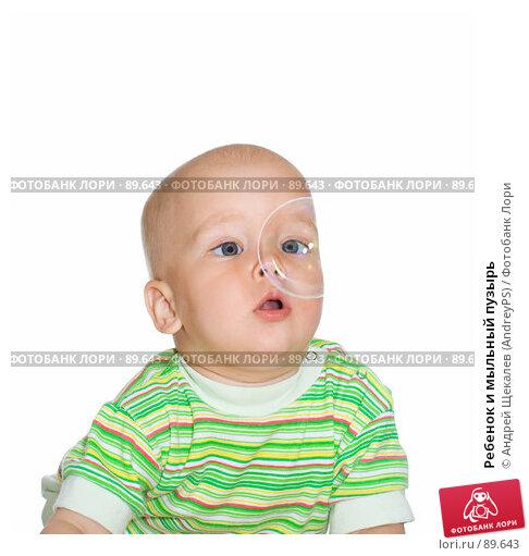Купить «Ребенок и мыльный пузырь», фото № 89643, снято 6 сентября 2007 г. (c) Андрей Щекалев (AndreyPS) / Фотобанк Лори