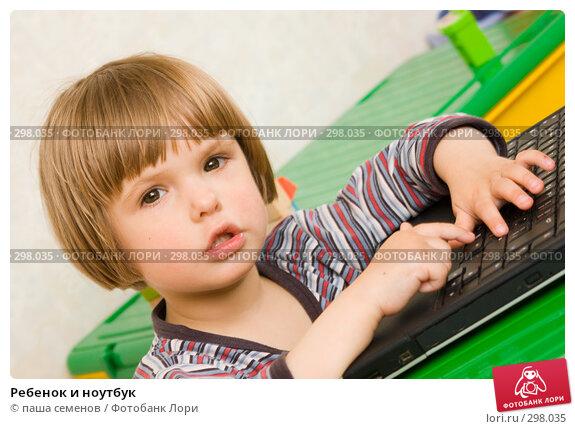 Ребенок и ноутбук, фото № 298035, снято 17 мая 2008 г. (c) паша семенов / Фотобанк Лори