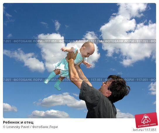 Ребенок и отец, фото № 117051, снято 4 августа 2005 г. (c) Losevsky Pavel / Фотобанк Лори