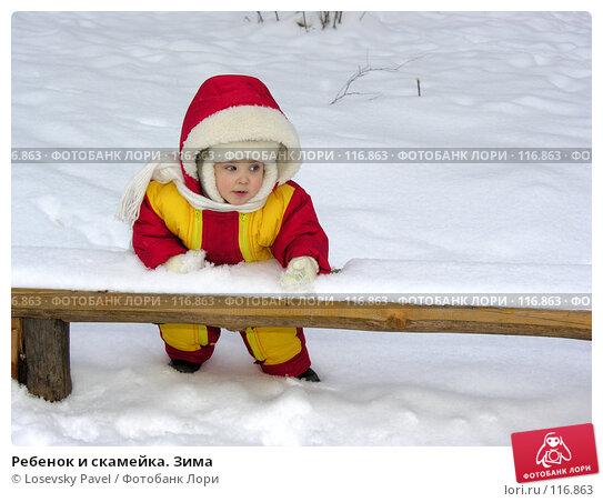 Ребенок и скамейка. Зима, фото № 116863, снято 28 января 2006 г. (c) Losevsky Pavel / Фотобанк Лори