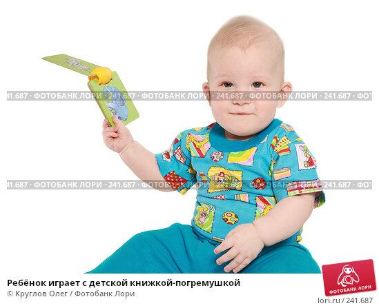 Ребёнок играет с детской книжкой-погремушкой, фото № 241687, снято 31 марта 2008 г. (c) Круглов Олег / Фотобанк Лори