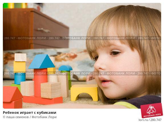 Ребенок играет с кубиками, фото № 280747, снято 27 апреля 2008 г. (c) паша семенов / Фотобанк Лори