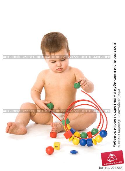 Купить «Ребенок играет с цветными кубиками и спиралькой», фото № 227583, снято 12 февраля 2008 г. (c) Лилия Барладян / Фотобанк Лори