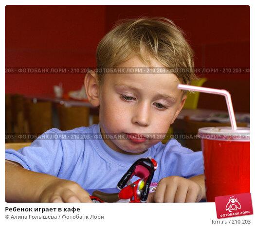 Ребенок играет в кафе, эксклюзивное фото № 210203, снято 7 сентября 2007 г. (c) Алина Голышева / Фотобанк Лори