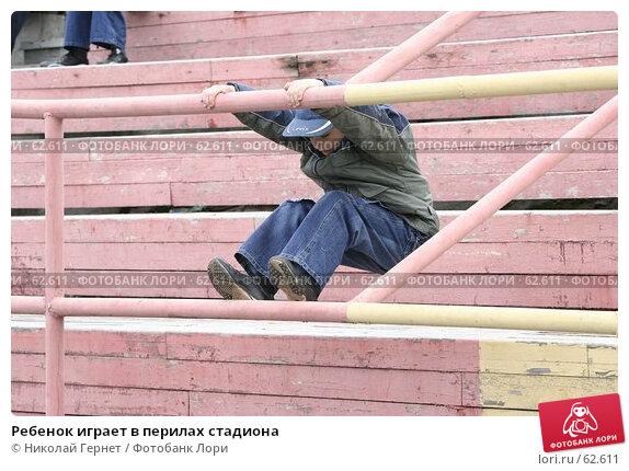 Ребенок играет в перилах стадиона, фото № 62611, снято 12 мая 2007 г. (c) Николай Гернет / Фотобанк Лори