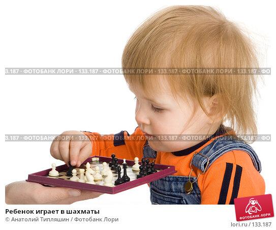 Ребенок играет в шахматы, фото № 133187, снято 12 ноября 2007 г. (c) Анатолий Типляшин / Фотобанк Лори