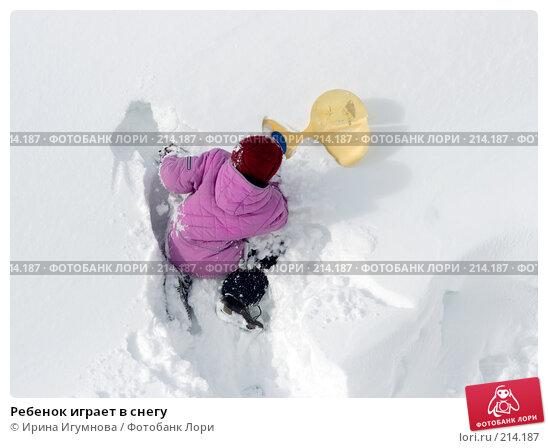 Ребенок играет в снегу, фото № 214187, снято 29 февраля 2008 г. (c) Ирина Игумнова / Фотобанк Лори