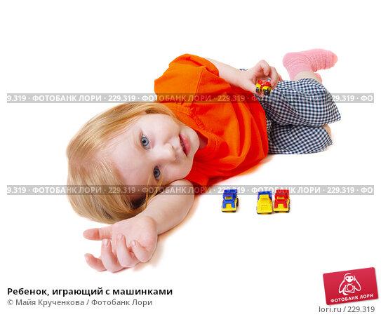 Купить «Ребенок, играющий с машинками», фото № 229319, снято 15 марта 2008 г. (c) Майя Крученкова / Фотобанк Лори