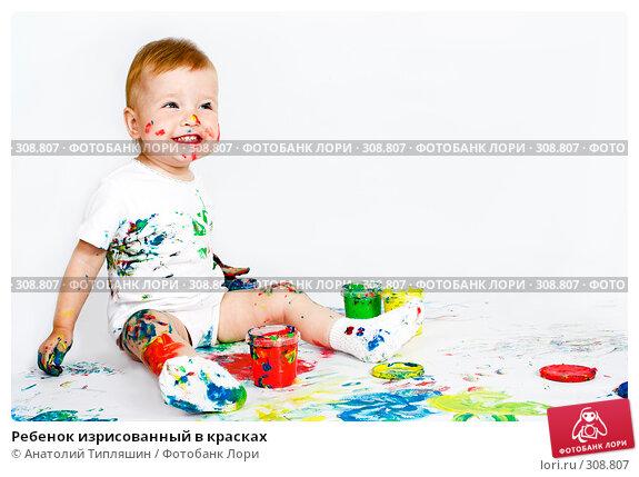Ребенок изрисованный в красках, фото № 308807, снято 16 сентября 2006 г. (c) Анатолий Типляшин / Фотобанк Лори