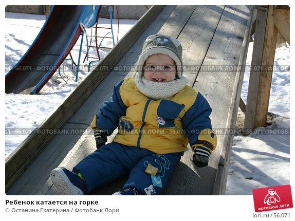 Ребенок катается на горке, фото № 56071, снято 9 апреля 2004 г. (c) Останина Екатерина / Фотобанк Лори