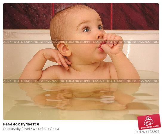 Ребёнок купается, фото № 122927, снято 18 ноября 2005 г. (c) Losevsky Pavel / Фотобанк Лори