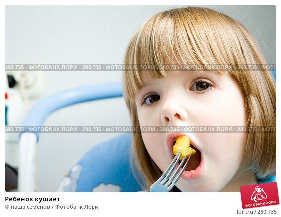 Ребенок кушает, фото № 280735, снято 25 апреля 2008 г. (c) паша семенов / Фотобанк Лори