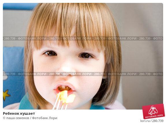 Купить «Ребенок кушает», фото № 280739, снято 25 апреля 2008 г. (c) паша семенов / Фотобанк Лори