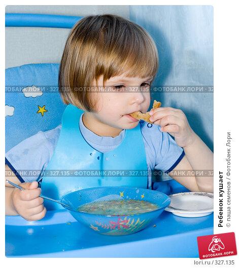 Ребенок кушает, фото № 327135, снято 26 мая 2008 г. (c) паша семенов / Фотобанк Лори