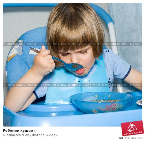 Ребенок кушает, фото № 327139, снято 26 мая 2008 г. (c) паша семенов / Фотобанк Лори