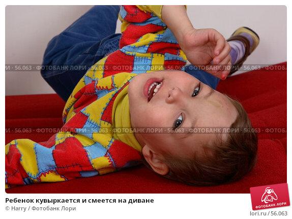 Ребенок кувыркается и смеется на диване, фото № 56063, снято 4 июня 2007 г. (c) Harry / Фотобанк Лори