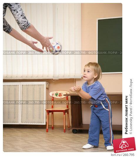 Купить «Ребенок ловит мяч», фото № 260795, снято 24 апреля 2018 г. (c) Losevsky Pavel / Фотобанк Лори