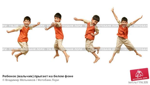 Ребенок (мальчик) прыгает на белом фоне, фото № 116335, снято 16 сентября 2007 г. (c) Владимир Мельников / Фотобанк Лори