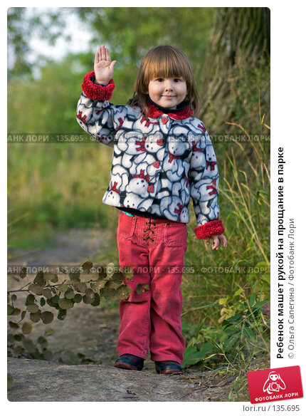 Ребенок машет рукой на прощание в парке, фото № 135695, снято 18 сентября 2007 г. (c) Ольга Сапегина / Фотобанк Лори