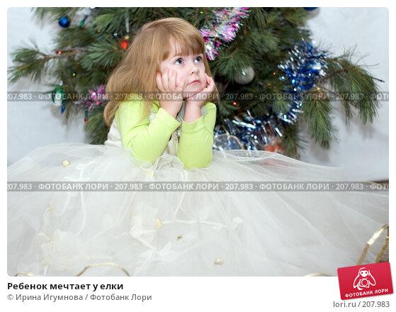 Ребенок мечтает у елки, фото № 207983, снято 4 января 2008 г. (c) Ирина Игумнова / Фотобанк Лори