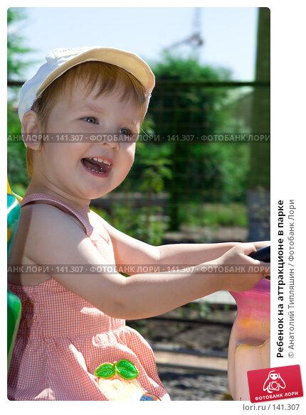 Купить «Ребенок на аттракционе в парке», фото № 141307, снято 8 июля 2007 г. (c) Анатолий Типляшин / Фотобанк Лори