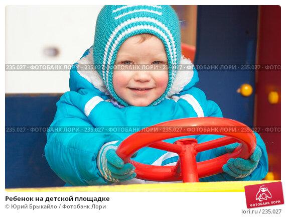 Ребенок на детской площадке, фото № 235027, снято 17 февраля 2008 г. (c) Юрий Брыкайло / Фотобанк Лори