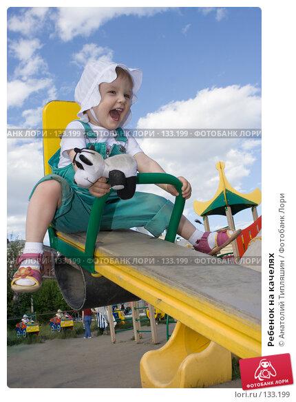 Купить «Ребенок на качелях», фото № 133199, снято 23 июня 2007 г. (c) Анатолий Типляшин / Фотобанк Лори