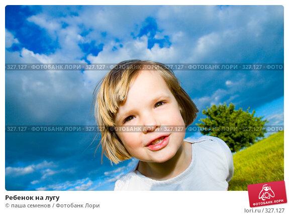 Купить «Ребенок на лугу», фото № 327127, снято 15 июня 2008 г. (c) паша семенов / Фотобанк Лори