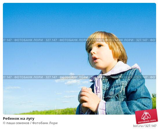 Ребенок на лугу, фото № 327147, снято 29 мая 2008 г. (c) паша семенов / Фотобанк Лори
