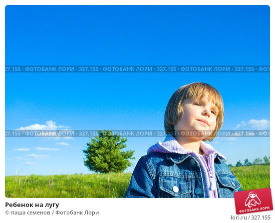 Ребенок на лугу, фото № 327155, снято 29 мая 2008 г. (c) паша семенов / Фотобанк Лори