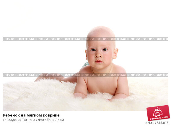 Ребенок на мягком коврике, фото № 315015, снято 25 мая 2007 г. (c) Гладских Татьяна / Фотобанк Лори