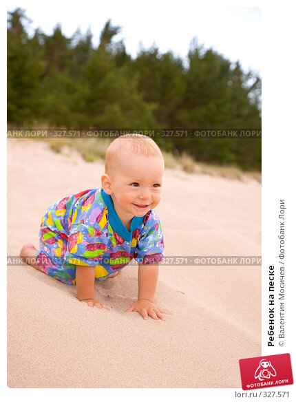 Ребенок на песке, фото № 327571, снято 17 августа 2007 г. (c) Валентин Мосичев / Фотобанк Лори