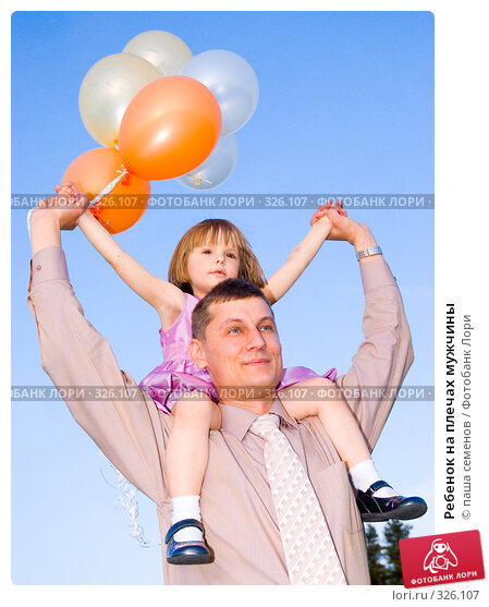 Купить «Ребенок на плечах мужчины», фото № 326107, снято 7 июня 2008 г. (c) паша семенов / Фотобанк Лори