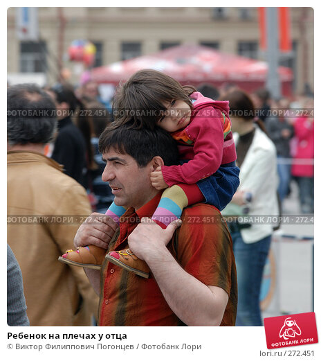 Ребенок на плечах у отца, фото № 272451, снято 1 мая 2008 г. (c) Виктор Филиппович Погонцев / Фотобанк Лори
