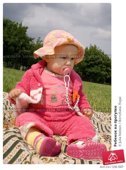 Ребенок на прогулке, фото № 330947, снято 15 июня 2008 г. (c) Julia Nelson / Фотобанк Лори