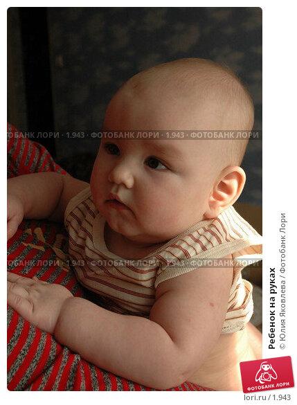 Ребенок на руках, фото № 1943, снято 5 апреля 2006 г. (c) Юлия Яковлева / Фотобанк Лори