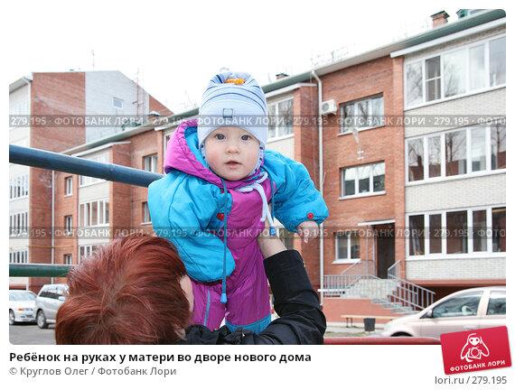 Ребёнок на руках у матери во дворе нового дома, фото № 279195, снято 27 апреля 2008 г. (c) Круглов Олег / Фотобанк Лори