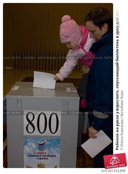 Ребенок на руках у взрослого, опускающий бюллетень в урну для голосования, эксклюзивное фото № 212859, снято 20 июля 2017 г. (c) Ольга Хорькова / Фотобанк Лори