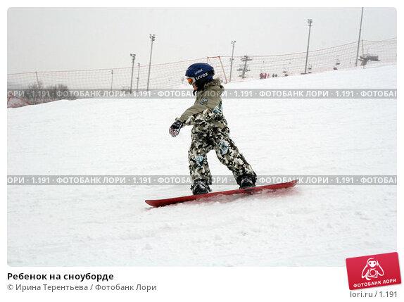 Ребенок на сноуборде, фото № 1191, снято 22 февраля 2006 г. (c) Ирина Терентьева / Фотобанк Лори