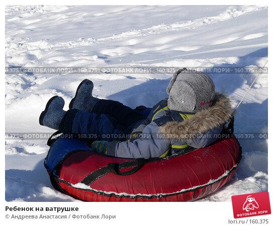 Ребенок на ватрушке, фото № 160375, снято 17 февраля 2007 г. (c) Андреева Анастасия / Фотобанк Лори