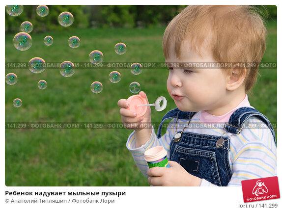 Купить «Ребенок надувает мыльные пузыри», фото № 141299, снято 12 мая 2007 г. (c) Анатолий Типляшин / Фотобанк Лори