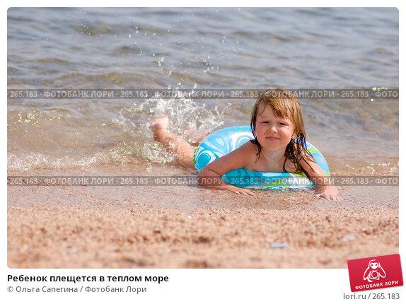 Ребенок плещется в теплом море, фото № 265183, снято 16 октября 2007 г. (c) Ольга Сапегина / Фотобанк Лори